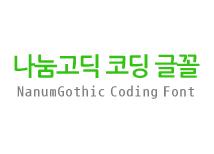 nanumcoding
