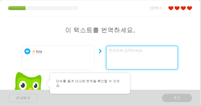 typing in Hangul