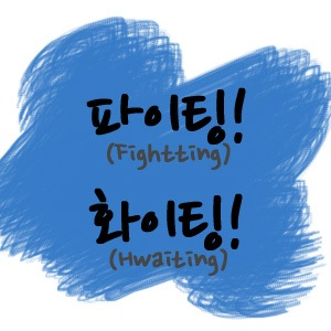 hwaiting(fighting)_thumb