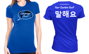 How cool is this?  Make your own T-shirt with Korean message on the back.