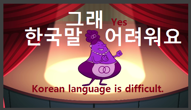 yes conjugation_korean_difficult