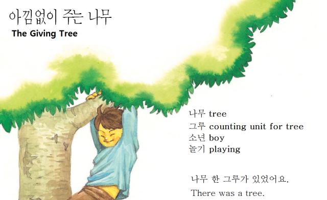generous_tree_folktale