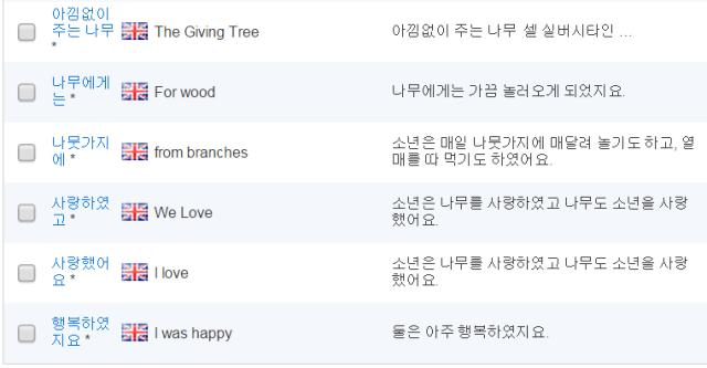 givingtree_vocab_7