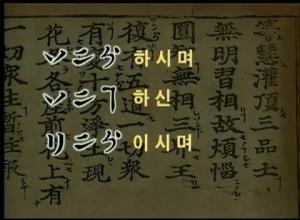 hyangchal script