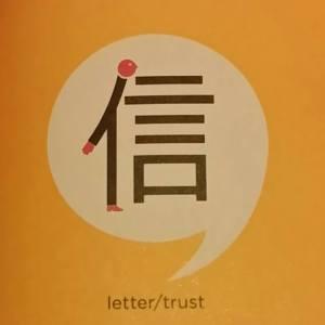 lettertrust