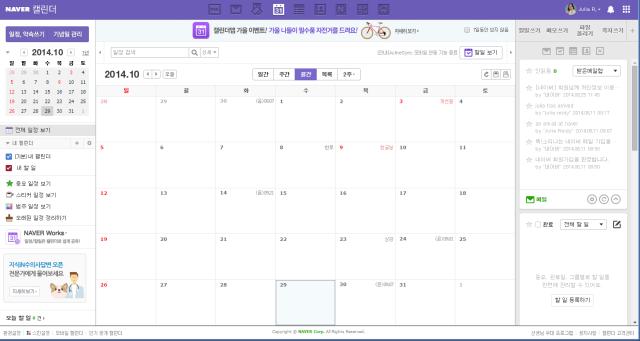 naver_calendar_2