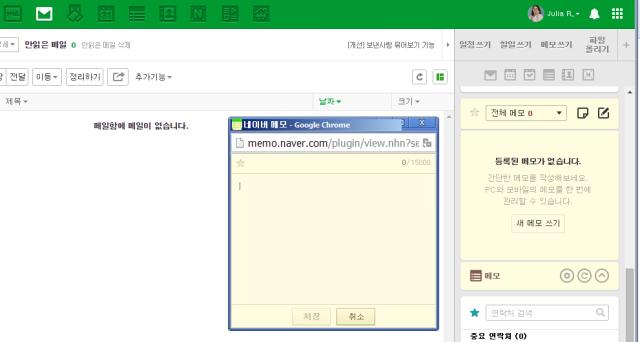 naver_calendar_write_memo
