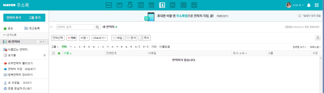 naver_contacts