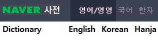 Naver navigation bar