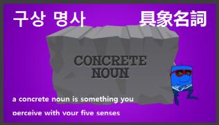 fconcrete_noun
