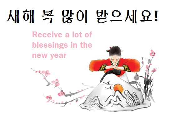 Receive a lot of blessings in the New Year | Hanguk Babble