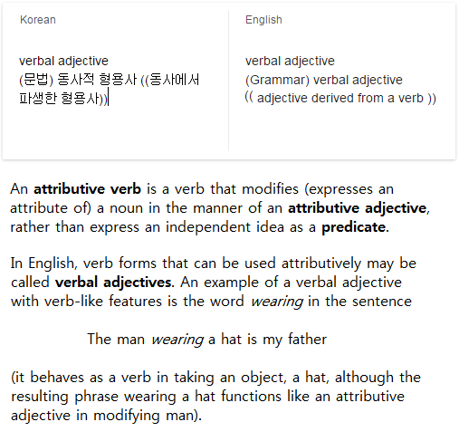 verbal_adjective