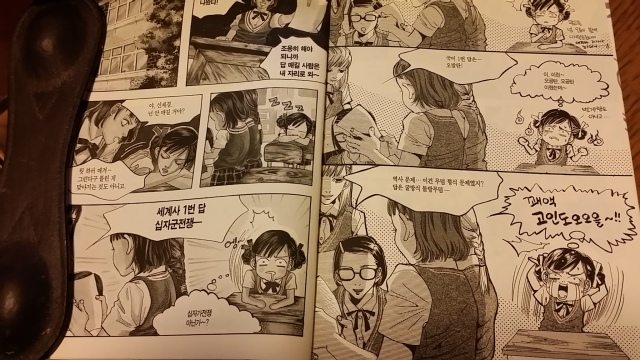 Korean comic book Goong