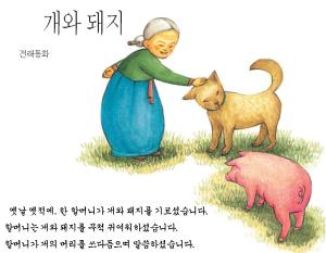 folktale_dog_and_pig