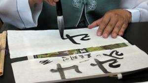 Korean calligraphy Hangul
