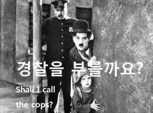 the-kid-police-scene-1921-chaplin