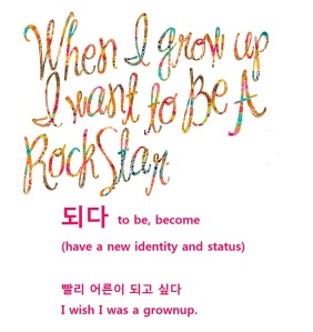 when-i-grow-up3