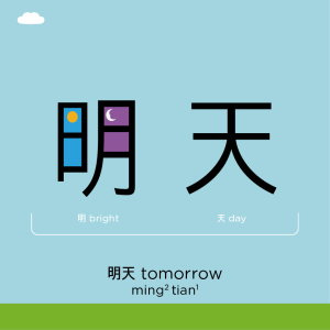 Bright-day-tomorrow