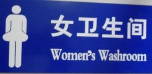womanrestroom