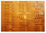 chinese-food-menu