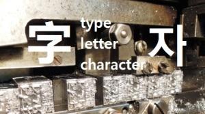 typepress