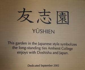yushein_dedication