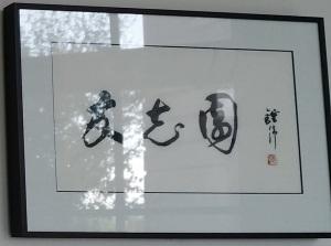 yushien_calligraphy