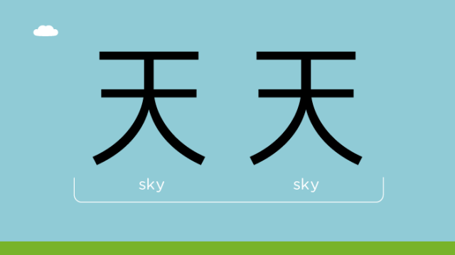 Chineasy_Phrases_PERSON_Everyday_BIG